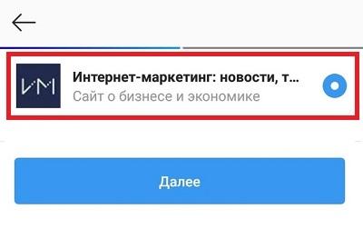 Привязываем аккаунт к бизнес-странице в Фейсбук