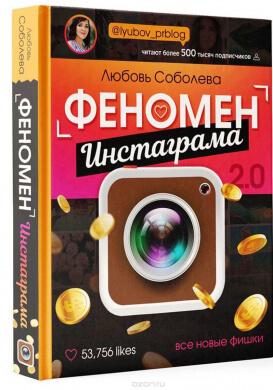 Любовь Соболева: Феномен инстаграма 2.0: все новые фишки