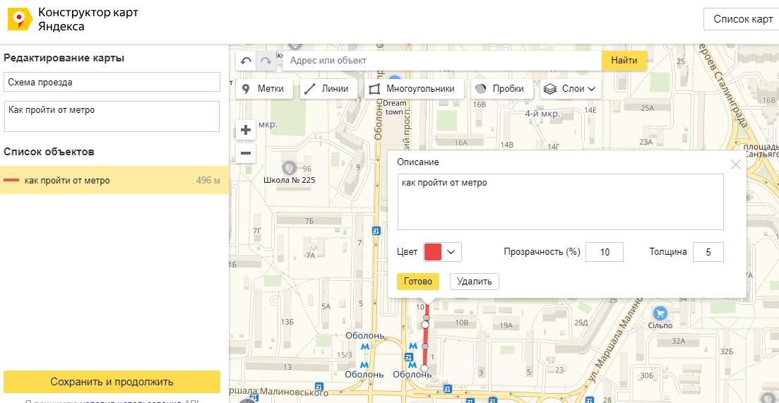 Как нарисовать схему проезда на Яндекс.Картах