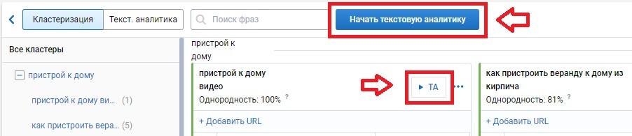 Текстовая аналитика Гугл