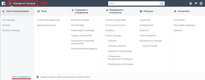 Все инструменты рекламного кабинета Facebook