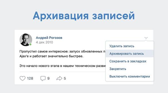 ВКонтакте запустил функцию архивации публикаций