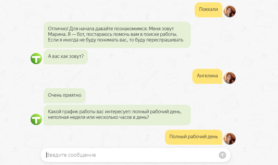 Чат-боты