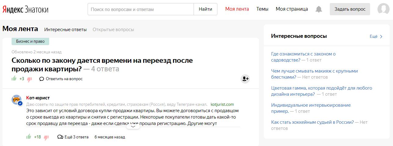 Что такое Яндекс.Знатоки