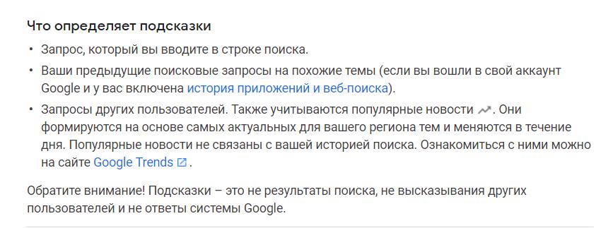 Поисковые подсказки Яндекса, Google и YouTube: зачем нужны, как собирать быстро и правильно -