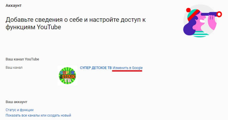 Изменить название канала в Google