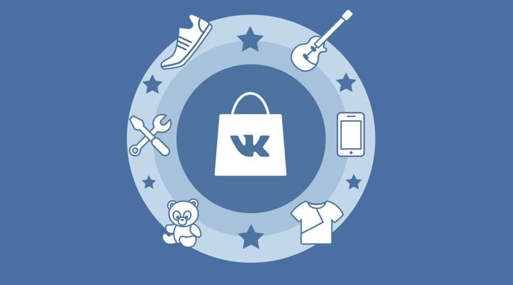 Как добавить товары в группу ВК: создать, настроить и разместить товар