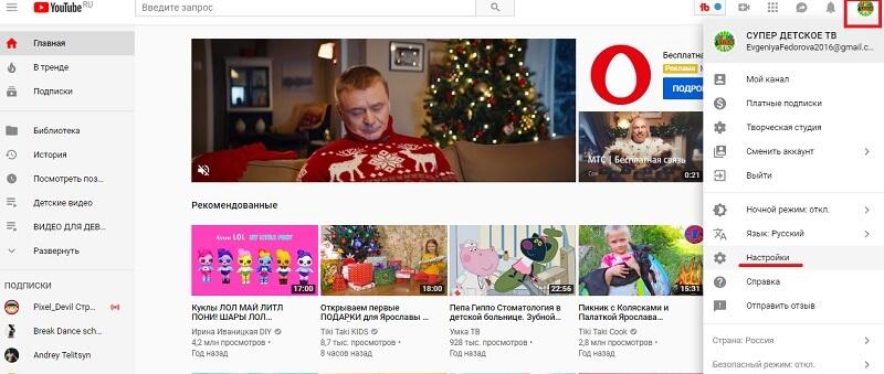 Как изменить название Ютуб-канала