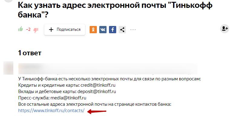 Как ответить на вопрос в Яндекс.Знатоки