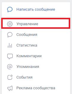 Как добавить и установить обложку в группу ВКонтакте