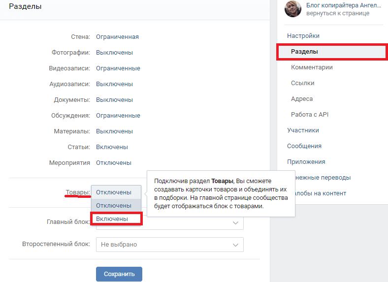 Как включить товары в сообществе вконтакте