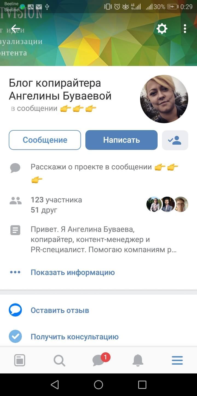 Размеры шапки у группу ВКонтакте