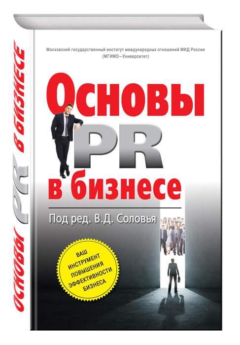 «Основы PR в бизнесе», под ред. Валерия Соловья