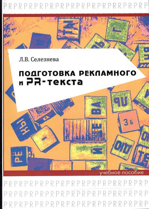 «Подготовка рекламного и PR-текста», Лариса Селезнёва