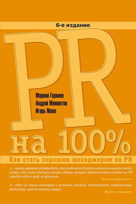 «PR на 100%: Как стать хорошим менеджером по PR», Марина Горкина, Андрей Мамонтов, Игорь Манн