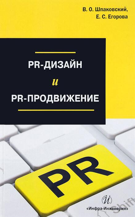 «PR-дизайн и PR-продвижение», Вячеслав Шпаковский, Екатерина Егорова