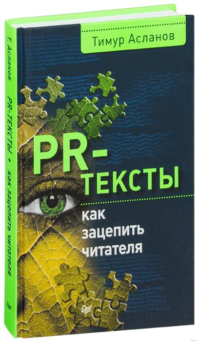 «PR-тексты. Как зацепить читателя», Тимур Асланов