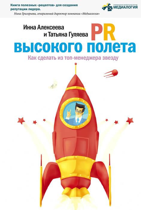 «PR высокого полёта», Инна Алексеева и Татьяна Гуляева