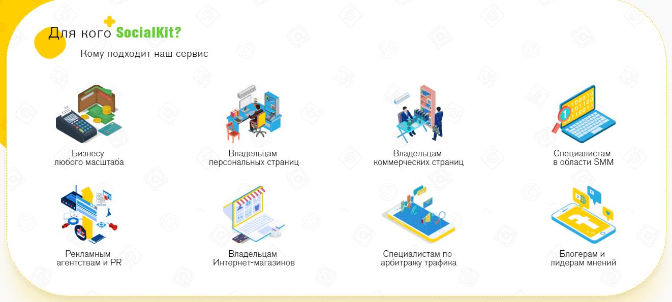 Программа SocialKit