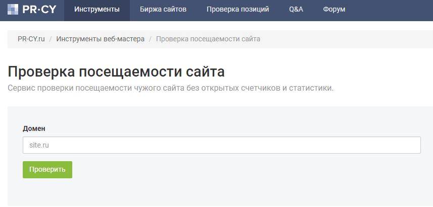 Проверка посещаемости сайта