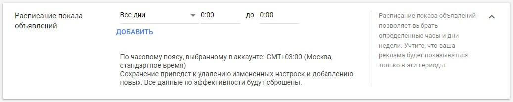 Расписание показа объявлений