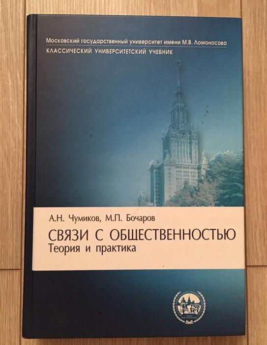 «Связи с общественностью. Теория и практика», Александр Чумиков, Михаил Бочаров