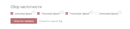 типы соответствия в Яндекс
