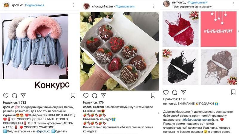 Примеры конкурсов в Инстаграм
