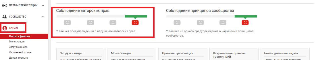 Санкции при использовании авторской музыки на своих видео