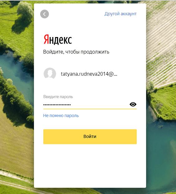 Регистрация в личном кабинете Яндекс.Услуг