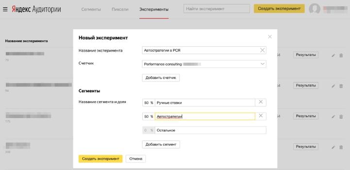 эксперименты в Яндекс Директ