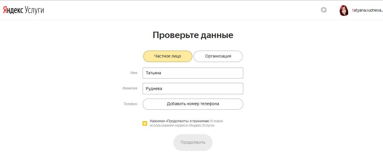 создания личного кабинета зайдите в Яндекс.Услуги