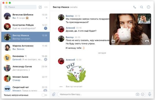 Десктопный VK Messenger