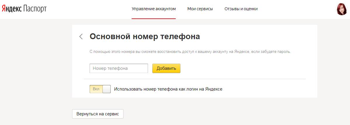 Яндекс.Паспорт