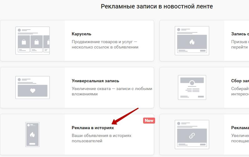 Реклама в историях ВКонтакте: как настроить рекламу в Историях ВК