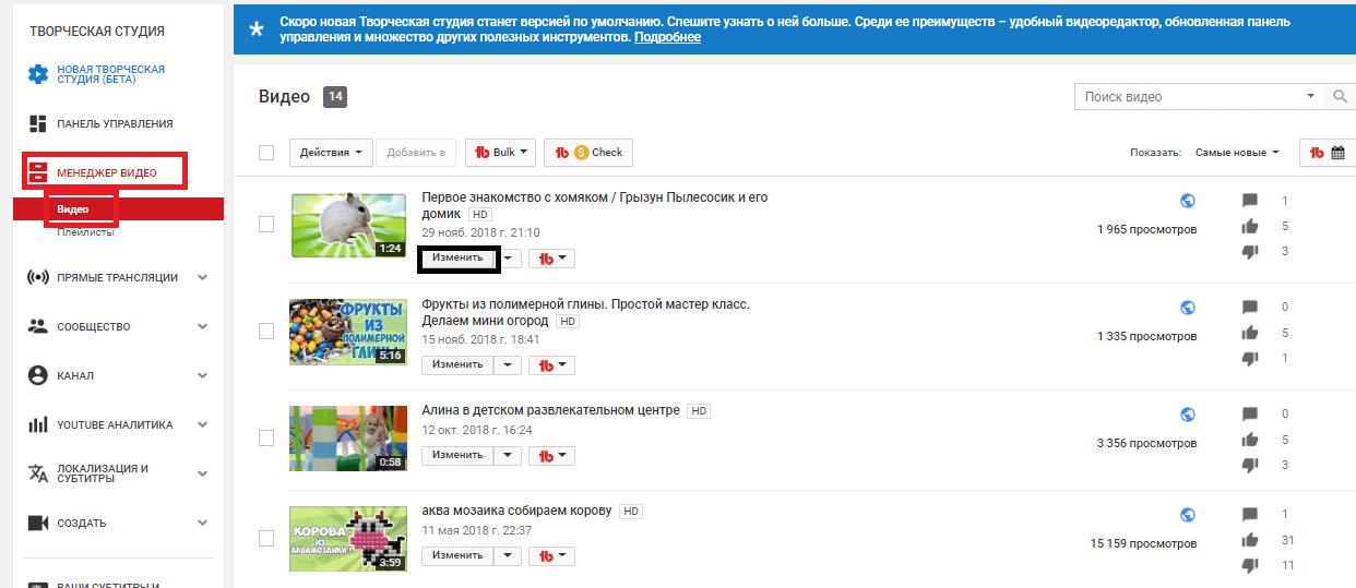 Как сделать подсказку в видео на YouTube