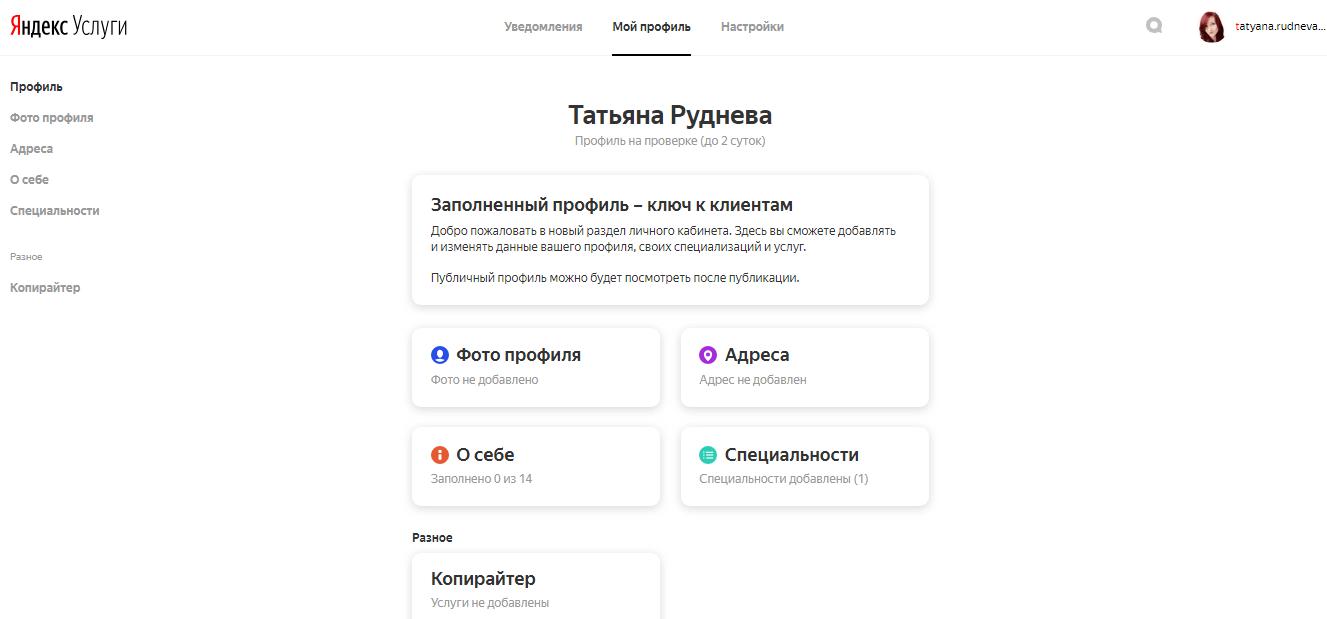 Сервис Яндекс.Услуги: регистрация, кабинет, подача объявления   IM