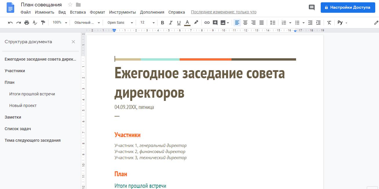 Как пользоваться Google Docs: создание документа, работа с текстом