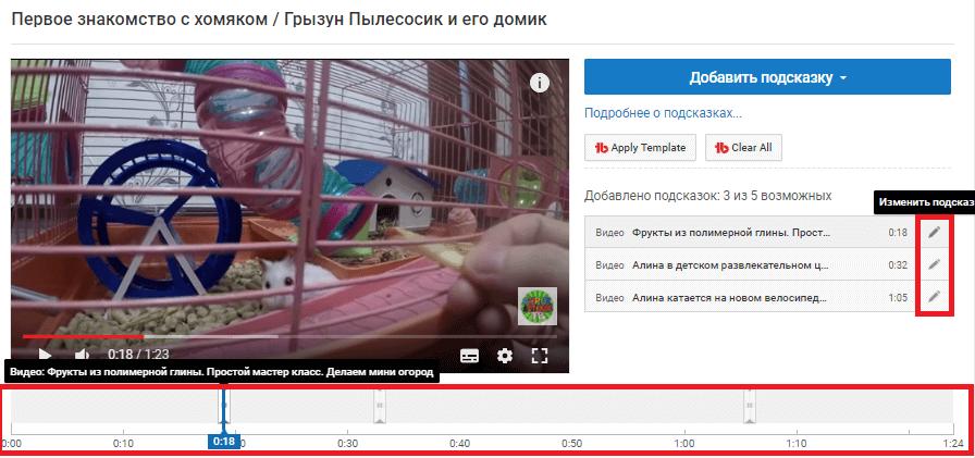 Как удалить подсказку с видео на Youtube
