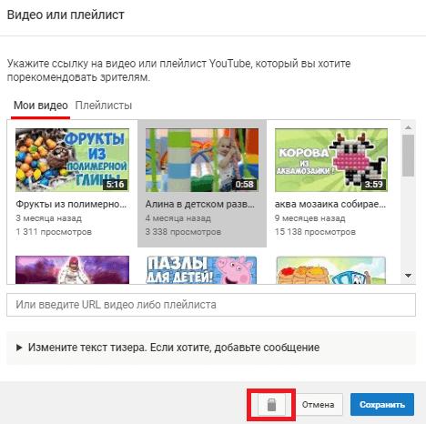 Видео или плейлист