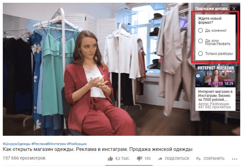 Подсказки в YouTube: что это такое и как добавить подсказку в видео