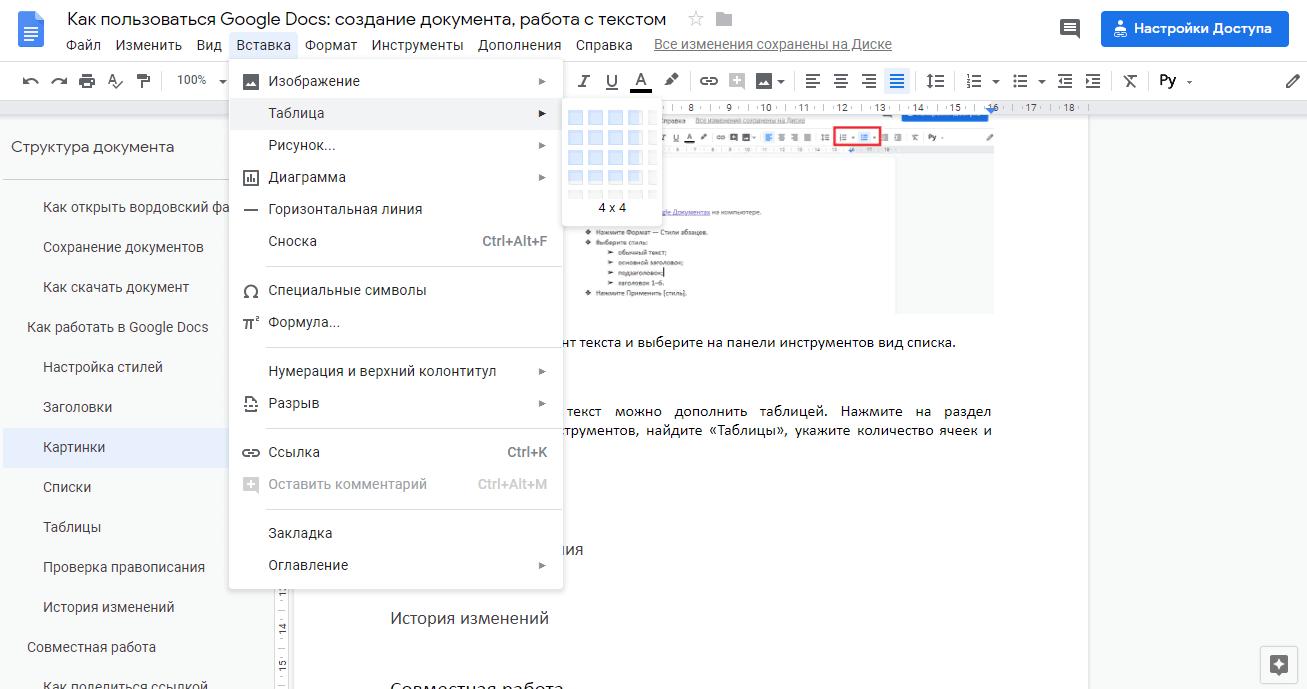 Как вставить таблицу в Гугл Док