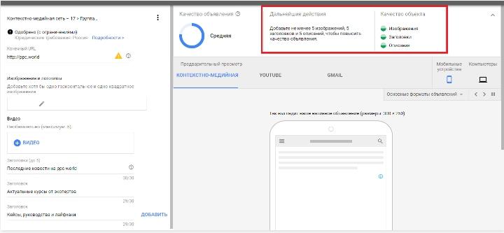 Google рассказал об обновлениях в адаптивных медийных объявлениях в КМС