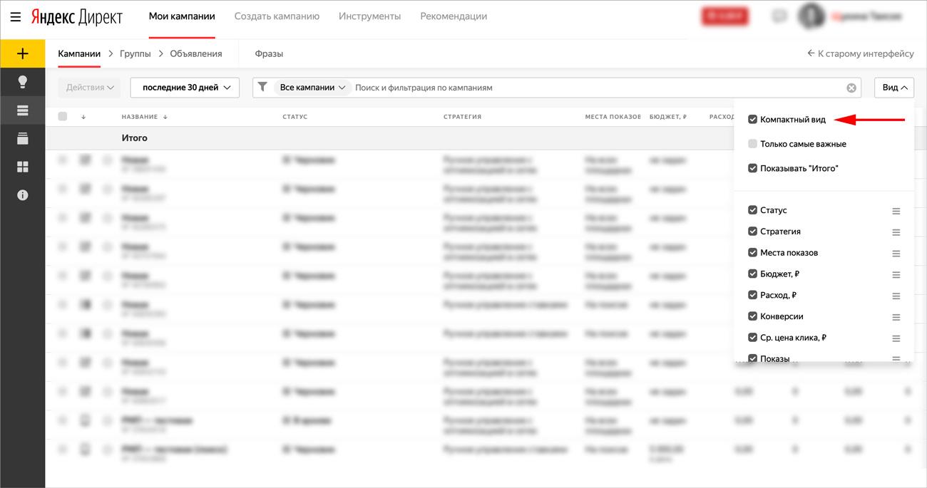 Яндекс Директ обновленное меню