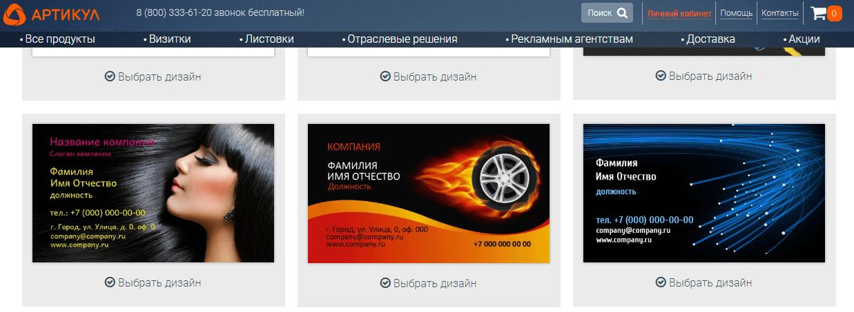 Articul.ru