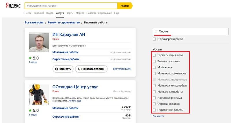 Интерфейс yandex uslugi