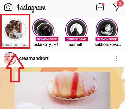 Как выложить видео в Instagram Stories