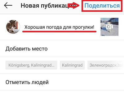 Как поделиться видео в Инстаграм