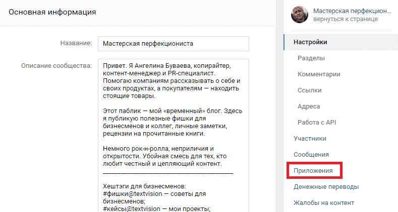 Как сделать бота ВКонтакте для активности в группе