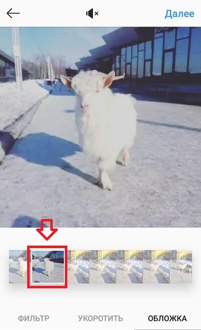 Как настроить обложку видео в Инстаграм